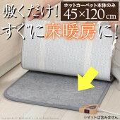 キッチン用ホットカーペット〔コージー〕45x120cm本体のみ