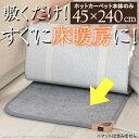 【送料無料】キッチンマット ホットカーペット 日本製 キッチン用ホットカーペット 〔コージー〕 45x240cm 本体のみ ホットキッチンマット 床暖房 滑り止め