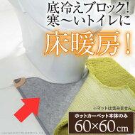 トイレ用ホットカーペット〔コージー〕60x60cm本体のみ