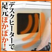 足元暖房薄型デスクヒーター