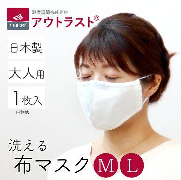 布マスク 夏用マスク アウトラスト 大人用 オフホワイト 白 1枚 Mサイズ Lサイズ 洗える 繰り返し使える 綿100% 男女兼用 ウォッシャブル おしゃれ ガーゼ 立体 飛沫 花粉 エチケット 日本製 涼しい