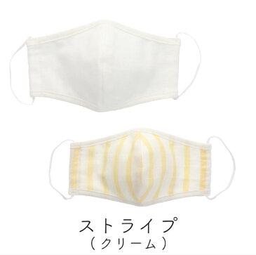 布マスク 2枚組 子供用 小さめ キッズ 洗える 繰り返し使える 綿100% 男女兼用 ウォッシャブル 選べる おしゃれ 二重ガーゼ 立体 飛沫 花粉 エチケット 日本製 ストライプ クリーム