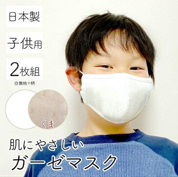 布マスク 2枚組 子供用 小さめ キッズ 洗える 繰り返し使える 綿100% 男女兼用 ウォッシャブル 選べる おしゃれ 二重ガーゼ 立体 飛沫 花粉 エチケット 日本製 くま