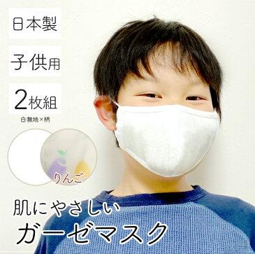 布マスク 2枚組 子供用 小さめ キッズ 洗える 繰り返し使える 綿100% 男女兼用 ウォッシャブル 選べる おしゃれ 二重ガーゼ 立体 飛沫 花粉 エチケット 日本製 りんご