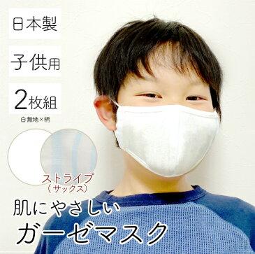 布マスク 2枚組 子供用 小さめ キッズ 洗える 繰り返し使える 綿100% 男女兼用 ウォッシャブル 選べる おしゃれ 二重ガーゼ 立体 飛沫 花粉 エチケット 日本製 ストライプ サックス