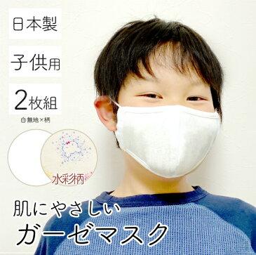 布マスク 2枚組 子供用 小さめ キッズ 洗える 繰り返し使える 綿100% 男女兼用 ウォッシャブル 選べる おしゃれ 二重ガーゼ 立体 飛沫 花粉 エチケット 日本製 水彩