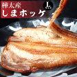 【送料無料】樺太産しまホッケ一夜干し7枚 肉厚すぎる焼き魚用しまホッケ