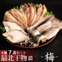 【送料無料】新鮮干物セット梅 北海道最北端ならではの「ほっけ」「しまほっけ」「真イカ」「ナメタガレイ」