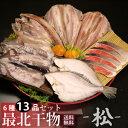 【送料無料】新鮮干物セット松 北海道最北端ならではの「ほっけ」「しまほっけ」「真イカ」「宗八ガレイ」「紅鮭」「バフンうに」