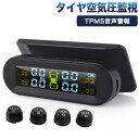 最新版 TPMS音声警報 タイヤ 空気圧監視 システム リア...