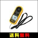 【送料無料】 デジタル 風速計 温度計搭載 軽量コンパクト ポケットアネモメーター