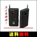 【送料無料】 高性能業務用★盗聴器・隠しカメラ 検知器