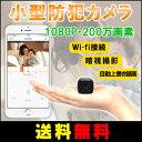 【送料無料】小型防犯カメラ 1080P 200万画素 ドライブレコーダー ネットワークカメラ ベビーカメラ ペットカメラ 防犯カメラ Wifi ベビーモニター 赤外線カメラ暗視撮影 ワイヤレス監視 音声聞こえる 証拠録画 監視 留守番 日本語説明書 2
