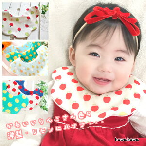 スタイ よだれかけ 女の子 男の子 ギフト 出産祝い 日本製 3点以上でメール便送料無料りんご 赤りんごに小さなちょうちょスタイ 可愛い 日本製!スタイ・ビブ・よだれかけ
