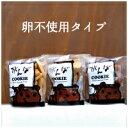 がんばクッキー 卵不使用 3袋セット(クッキー 個包装 クッキー 型抜き クッキー プチギフト…