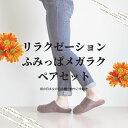 【楽天ランキング1位獲得】お得なペアセット リラクゼーション