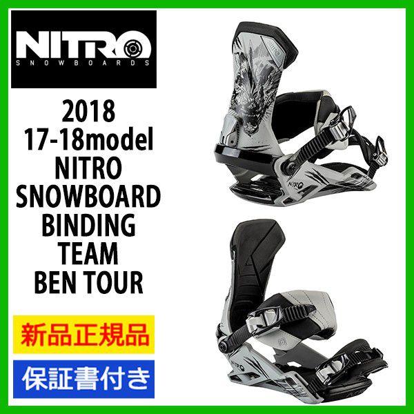 https://item.rakuten.co.jp/alajinsp/2018-nitro-binding-team-bentour/