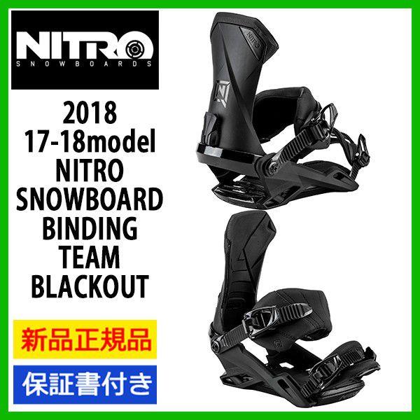 https://item.rakuten.co.jp/alajinsp/2018-nitro-binding-team-black/