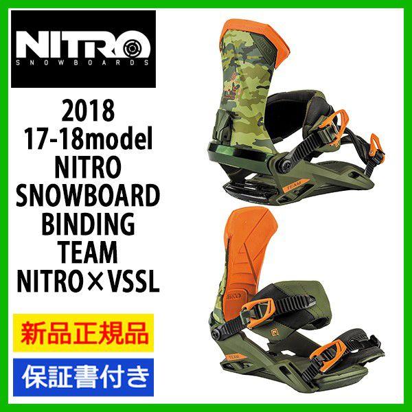 https://item.rakuten.co.jp/alajinsp/2018-nitro-binding-team-vssl/