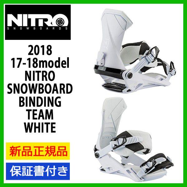 https://item.rakuten.co.jp/alajinsp/2018-nitro-binding-team-white/