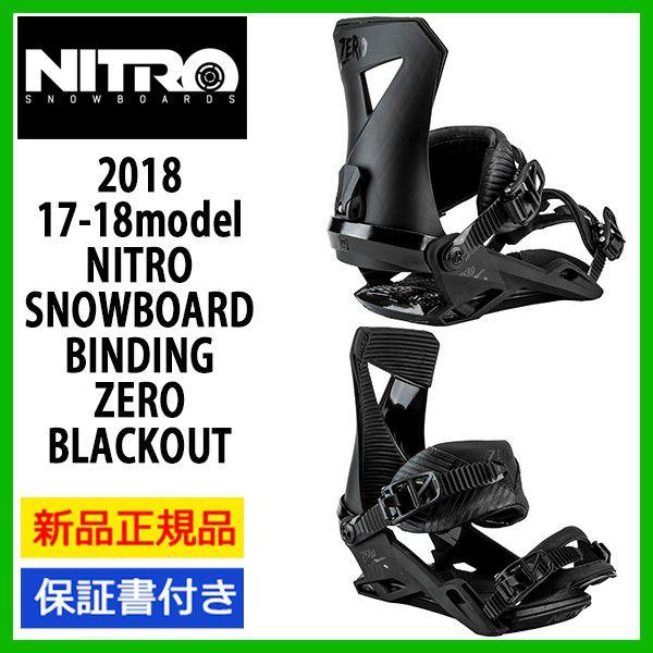 https://item.rakuten.co.jp/alajinsp/2018-nitro-binding-zero-black/