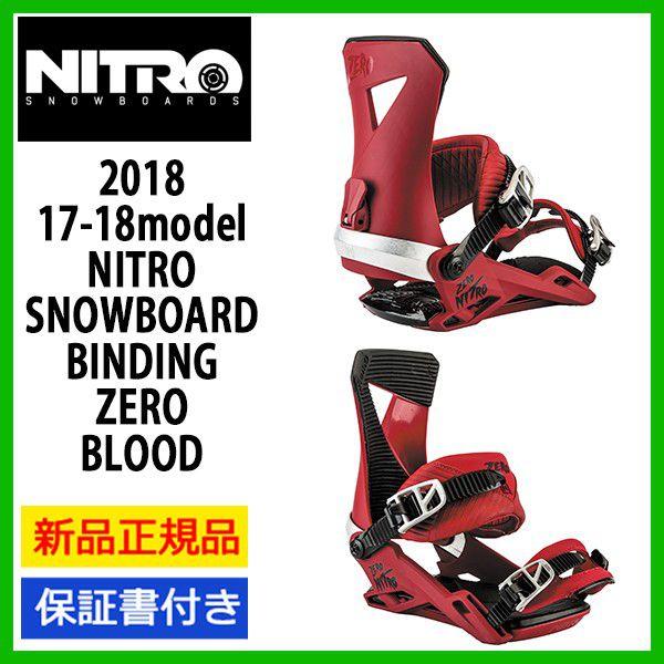 https://item.rakuten.co.jp/alajinsp/2018-nitro-binding-zero-blood/