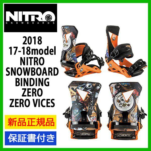 https://item.rakuten.co.jp/alajinsp/2018-nitro-binding-zero-vices/