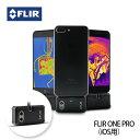 赤外線サーモグラフィカメラ 『FLIR ONE PRO (iPhone)』 (日本正規品) 新型コロナウイルス対策 フリアー ワン プロ