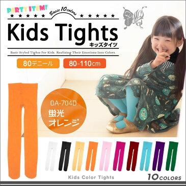 『キッズタイツ/蛍光オレンジ』 (OA-704D) キッズ カラータイツ 80デニール (ゆうパケット対応) 全10色