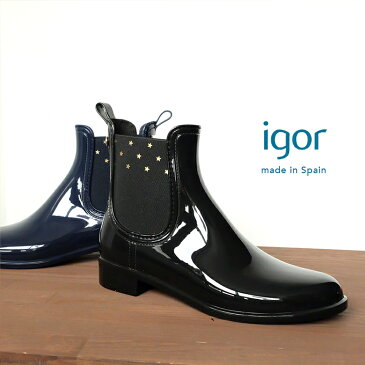 igor イゴール / レディース レインブーツ ショート丈 ブラック ネイビー サイドゴア スペイン製 (igor10154) インポートシューズ