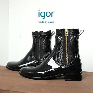 igor イゴール / レディース レインブーツ ショート丈 ブラック ブラウン スペイン製 (igor10169) インポートシューズ