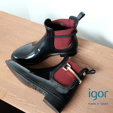 igor イゴール / レディース レインブーツ サイドゴア ショート丈 ブラック ブラウン スペイン製 (igor10173) インポートシューズ
