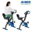 【基本送料無料】フィットネスバイク アルインコ直営店 ALINCOAFBX4321 コンフォートバイク4321バイク エアロマグネティックバイク健康器具 家庭用 ダイエット