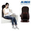 【基本送料無料】新品・未開封品アルインコ直営店 ALINCOMCR2217[MCR2217T] ア・リラ シートマッサージャー2217椅子型マッサージ 健康器具 おうち時間