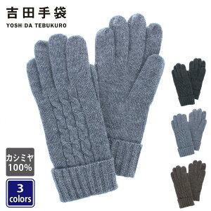 【ウイルス対策】つり革に直接触れない メンズ 男性用 カシミヤニット手袋 | てぶくろ ケーブル編み 吉田手袋 てぶくろ ギフト プレゼント