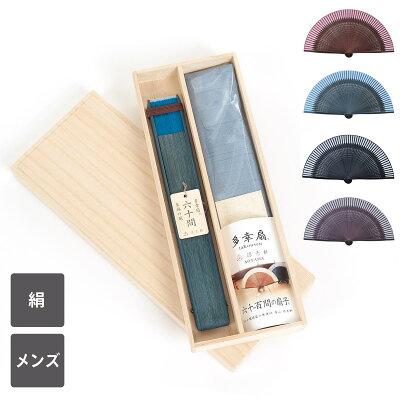 【保赤軒】多幸扇60間伝統色