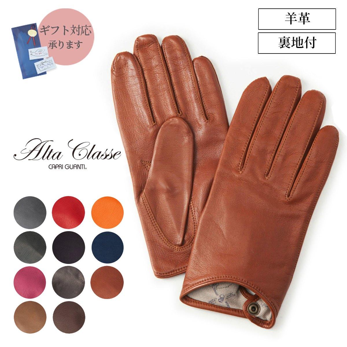 【キャッシュレス還元】【送料無料】アルタクラッセカプリガンティ裏地シルク100%メンズ男性用革手袋|てぶくろブラウンおしゃれビジネス