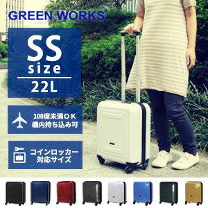 【ポイント10倍 7/26(金)9:59まで】スーツケース 100席未満機内持ち込み可 コインロッカー対応SSサイズ 小型 軽量 キャリーバッグシフレ 1年保証付 GreenWorks B5891T 39cm