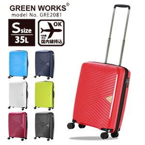 【1000円OFFクーポン&ポイント10倍 7/26(金)9:59まで】スーツケース 機内持ち込み可 超軽量 小型 Sサイズキャリーケース キャリーバッグ キャビンサイズシフレ GreenWorks GRE2081 49cm 35L
