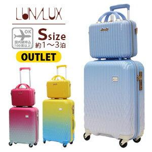 訳ありアウトレット スーツケース キャリーケース 機内持ち込み可軽量 小型 Sサイズ レディース かわいい ショルダーバッグ ミニケースシフレ siffler ルナルクス LUNALUX LUN2116 48cm 限定色
