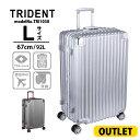 【訳ありアウトレット】スーツケース Lサイズ 大型 67cm 92L無料受託手荷物最大サイズ アルミ調ボディ 軽量 頑強シフレ TRIDENT トライデント TRI1030