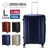 スーツケース 超軽量 キャリーケース 大型 Lサイズ無料受託手荷物最大サイズ キャリーバッグ メンズ レディースシフレ 1年保証付 ZEROGRA2 ゼログラ2 ZER2088 66cm