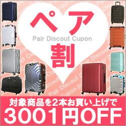 3001円OFFのペア割クーポン♪スーツケース・ユーラシアトランク・キャリーバッグなど組み合わせ自由♪*対象商品を同時に2本お買上げ時にのみご利用可能