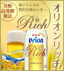 『オリオンビール リッチ』うまさは、ジャンルを超えた。「芳醇高発酵製法」が生んだ新しいう...