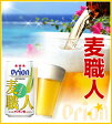 【お歳暮・お中元】オリオンビール麦職人(350ml×24缶セット)【国産ビール】【ビールギフト】【オリオンビール セット ケース 通販】【楽ギフ_のし】【楽ギフ_のし宛書】