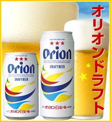 『オリオンビール オリオンドラフト』できたての美味さを実感!爽快なのどごしの中にもビール本...