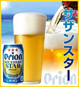 『オリオンビール サザンスター350ml』ハラタウ産ホップのほのかな香りが、「すっきりと爽やか...