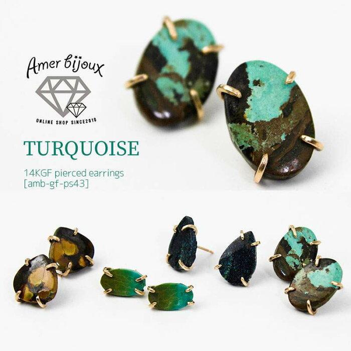 【送料無料】ターコイズ ハンドメイド 天然石 ピアス 14KGF ゴールドフィルド 一点もの 手作り 世界にひとつだけ amb-gf-ps43 Amer Bijoux