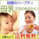 母乳育児 ハーブティ母乳不足が気になる・・産後お腹がすっきりしない・・という産後授乳期ママ...