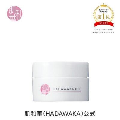 肌和華ジェル(医薬部外品) 美容美白ジェルの口コミ【HADAWAKA】